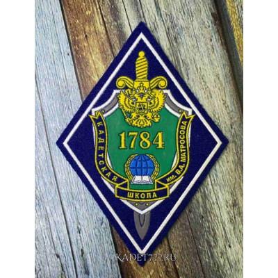 Нашивка кадетской школы имени Матросова 1784