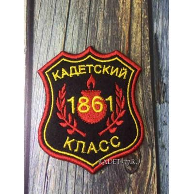 Шеврон кадетский для школы ГБОУ 1861