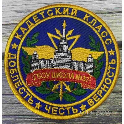 Кадетский шеврон для школы 37 г. Москва на синем фоне