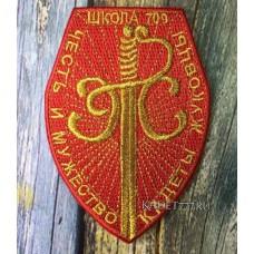 Шеврон для школы 709 вышивка золотом