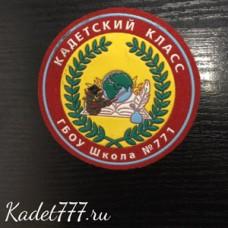 Шеврон школы кадетского класса 771