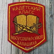 Кадетский шеврон Шеврон нашивка для кадет г. Балашиха МБОУ СОШ № 7 с УИОП