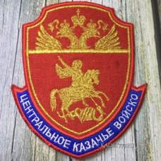 Шеврон парадный Центрального Казачьего Войска
