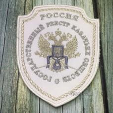 Белый рубашечный шеврон Гос. Реестра Казачьих Обществ России