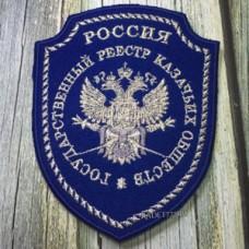 Синий шеврон Гос. Реестра Казачьих Обществ России