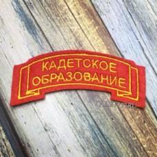 Шеврон синий Кадетское образование. Вышивка (дуга)