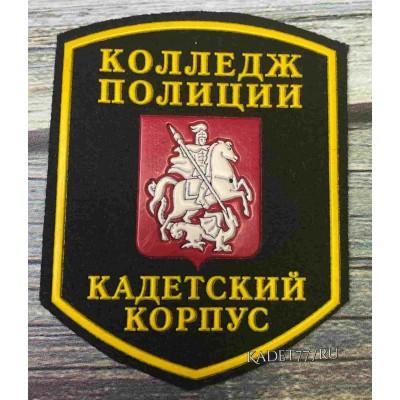 Шеврон черный пластизоль Кадетского корпуса Колледжа полиции (старый)