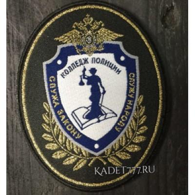 Шеврон Кадетского корпуса Колледжа полиции