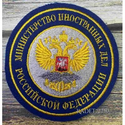 Шеврон для кадет Министерства Иностранных Дел