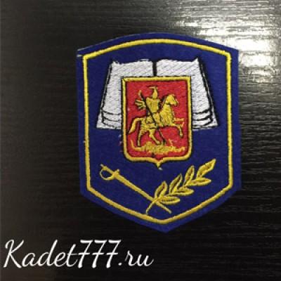 Шеврон синий Кадетское образование Москвы. Вышивка