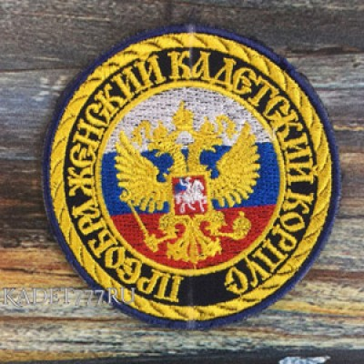 Шеврон Преображенского кадетского корпуса