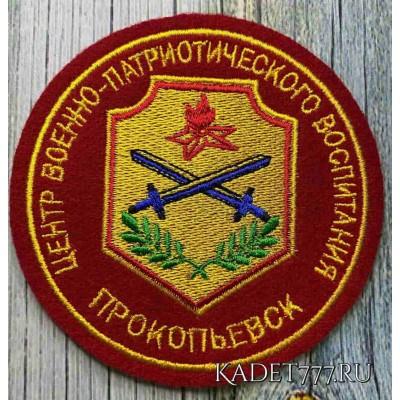 Нашивка Центра патриотического воспитания г. Прокопьевск