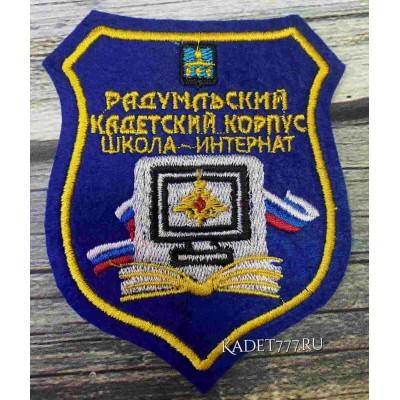 Радумльского кадетского корпуса шеврон синего цвета. Вышивка