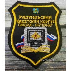Шеврон для кадет Радумльского кадетского корпуса черного