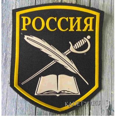 Шеврон для кадет Россия черного цвета пластизолевый