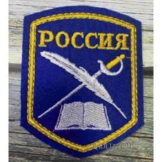 Шеврон нашивка для кадет РОССИЯ синяяя