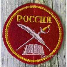Шеврон нашивка Россия круглый для кадет