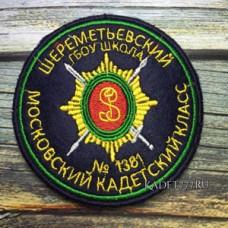 Шеврон вышивка Шереметьевского кадетского корпуса (новый)