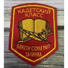 Нашивка красного цвета Талинка СОШ 7