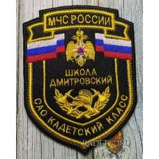 Шеврон кадетский школы Дмитровский.
