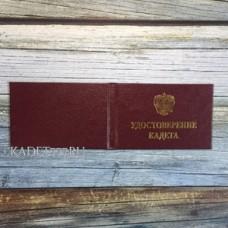 Кадетское удостоверение