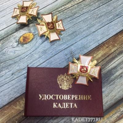Знак Кадетский Крест и Удостоверение кадета
