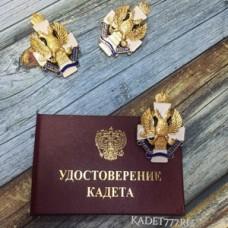 Значок Кадеты России и Удостоверние Кадета