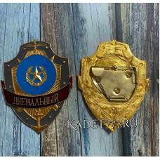 Знак на грудь Дневальный для кадет
